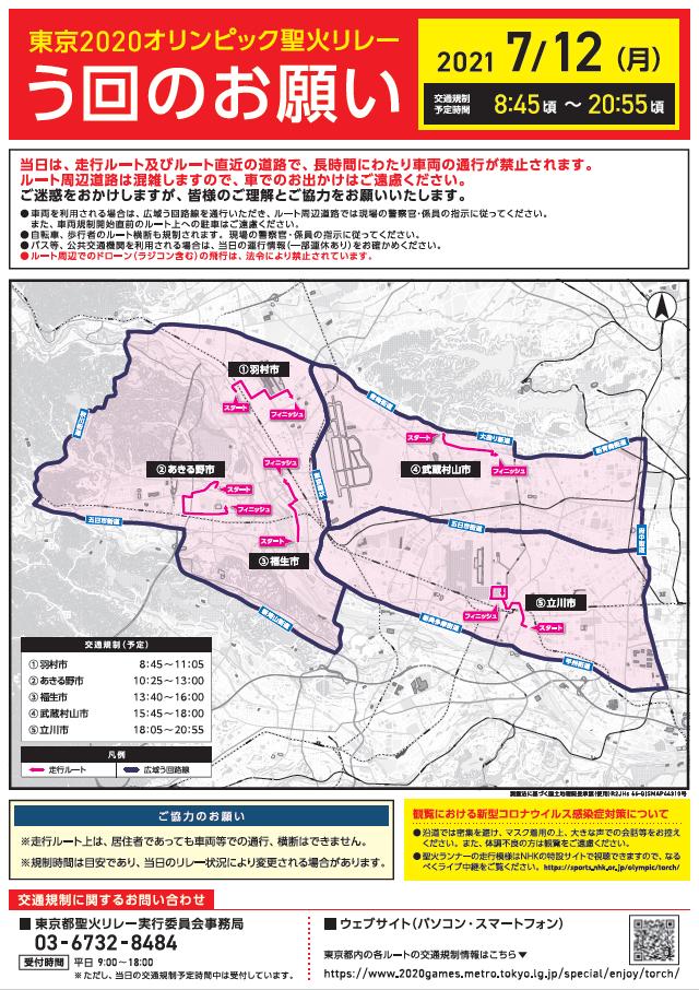 感染 コロナ 羽村 数 市 者 新型コロナウイルス感染症に関する情報について